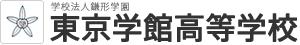 東京学館高等学校